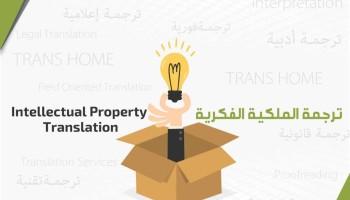 Intellectual-Property-Trans.png