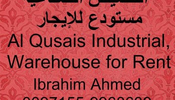 Al-Qusais-Industrial-Warehouse-for-Rent.jpg