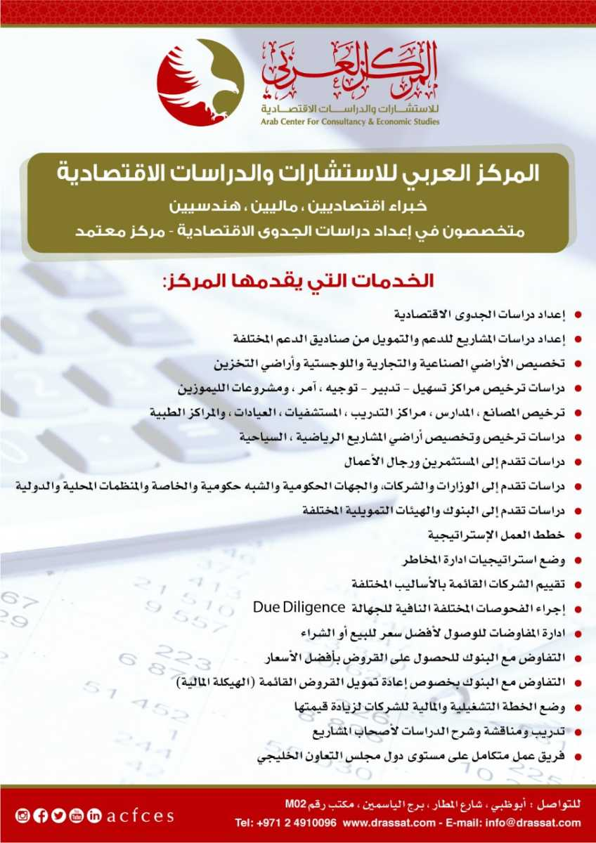 Flyer Arabic.jpg