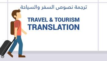Travel Translation Dubai.jpg