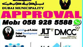 Dubai municipality1.jpg