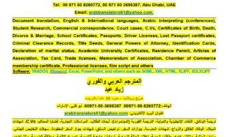 arabic translator ad.jpg