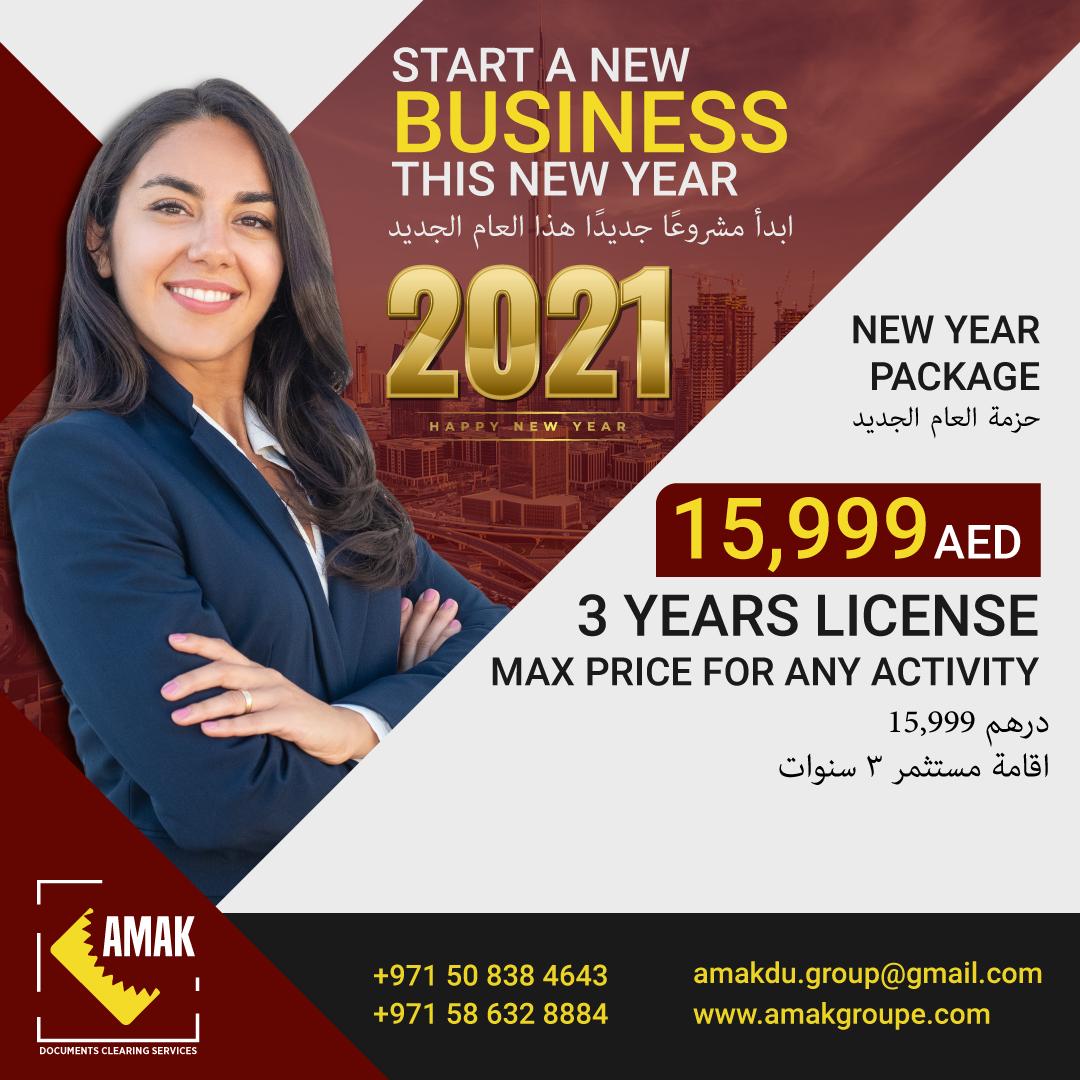 AMAK-NewYearPost-Start-Up-Business-1A.png