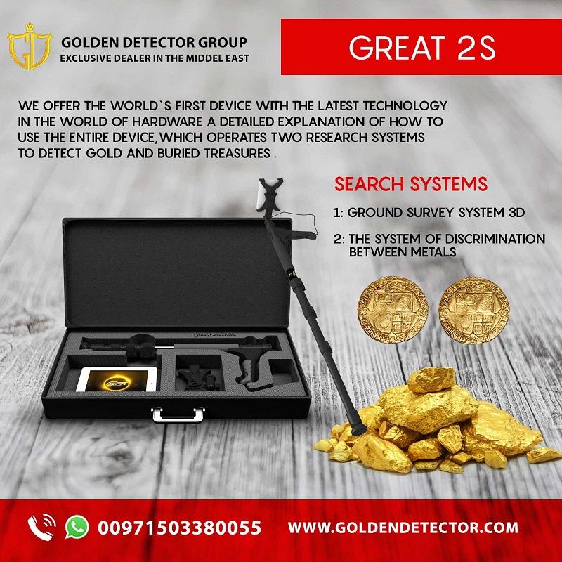 Great S2 Metal Detector (2).jpg