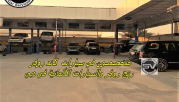 range rove garage svo.jpg