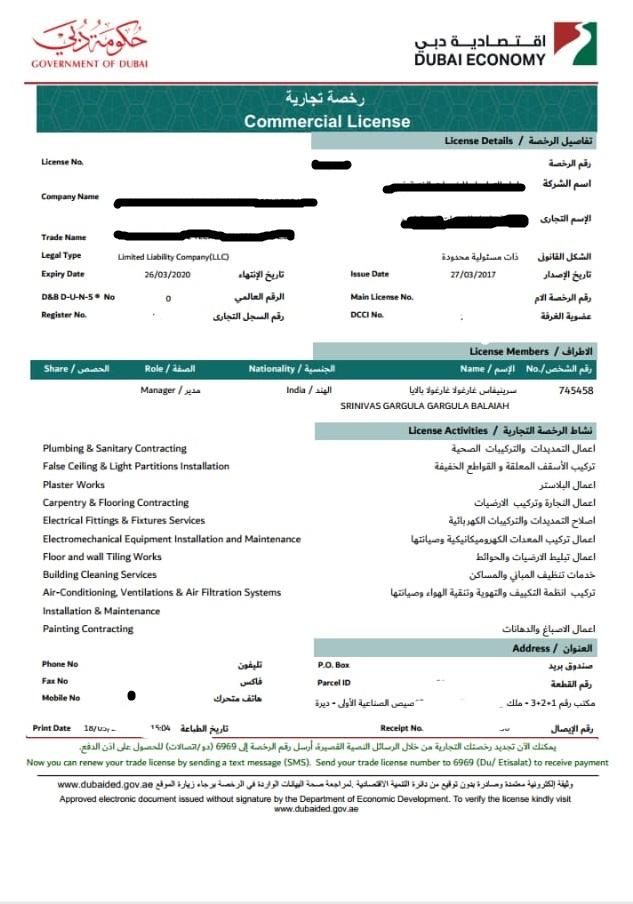 amal altawasol technical servicesADS.jpg