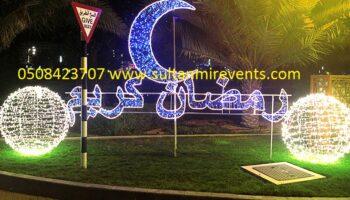 Ramadan Lights.jpg