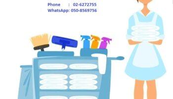 Housekeeping2 (1).jpg