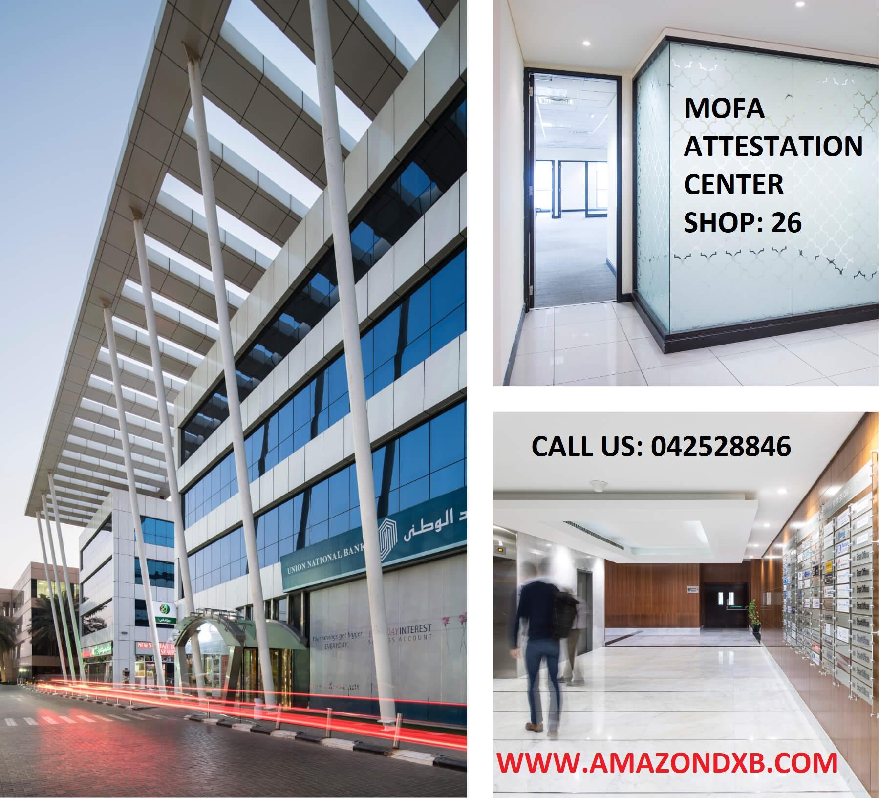 MOFA ATTESTATION CENTER.jpg