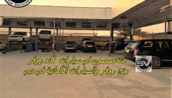 range rove garage svo jpg.jpg